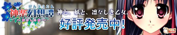 神楽幻想譚を応援中です!!