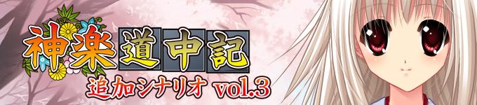神楽道中記 追加シナリオ vol.3